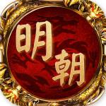 明朝传奇手游破解版v3.3.15 最新版