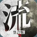 流言侦探无限精力版v2.4.0 最新版