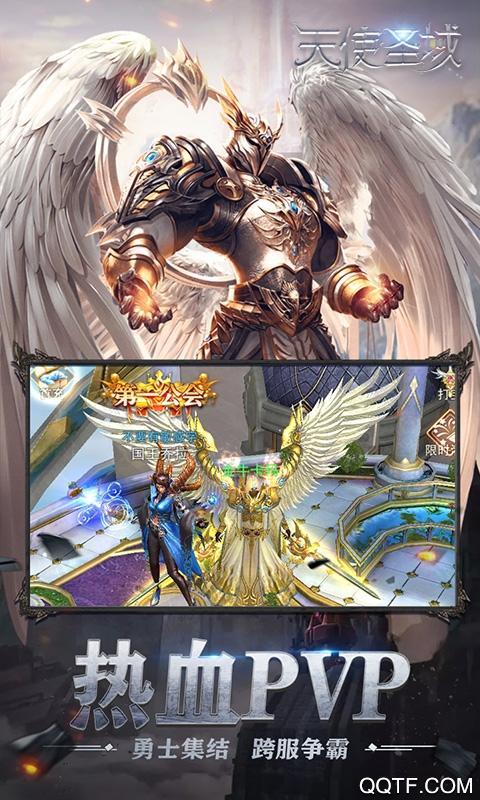 天使圣域百抽版v2.0.25截图