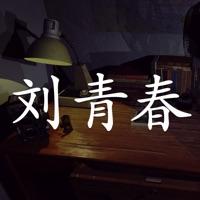 刘青春官方ios版v1.0.1 iPhone版