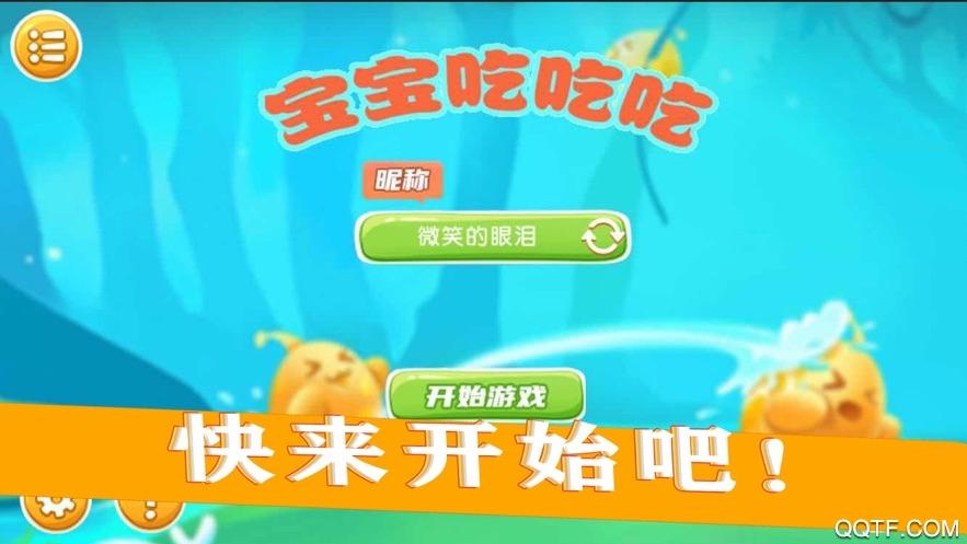 宝宝吃吃吃最新苹果端v1.2 iPhone版