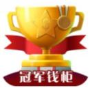 冠军钱柜最新版v2.3.6 安卓版