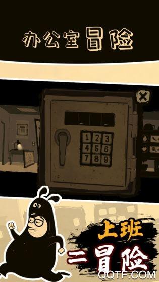办公室冒险中文版v3.00002 安卓版