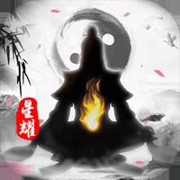 傲笑江湖绝世武仙星耀版v1.0 最新版