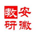 安徽教研最新版v1.0.0 官方版