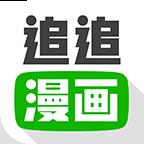 追追漫画官方版v2.5.8 安卓版