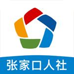 张家口人社退休认证appv1.0.3 官方版