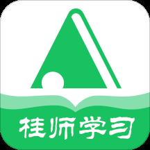 桂师学习app最新版v4.3.3 官方版