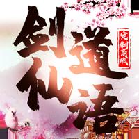 剑道仙语修真灵域商城定制版v1.00.00 最新版