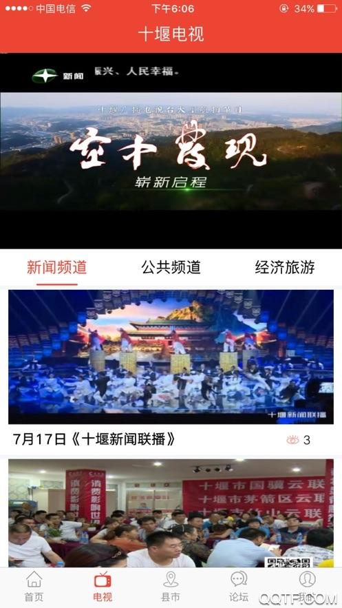 十堰广电新闻(武当云)ios版v4.2.2 最新版