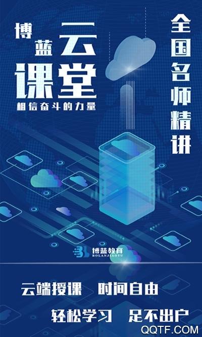 博蓝云课堂app最新版v2.0.0 安卓版