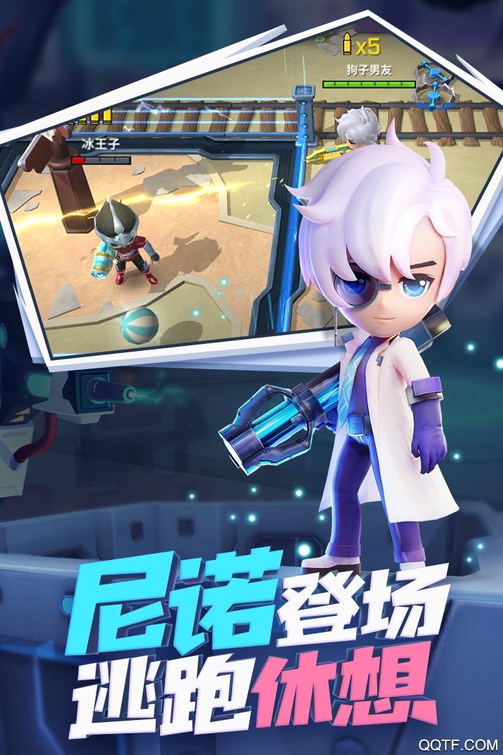 逃跑吧少年手游最新版v6.4.3 安卓版