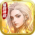 降魔神话BT版v1.0.4 免费版