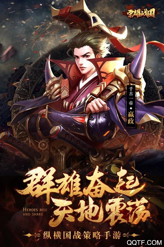 荣耀战国九游版v2.16 uc版