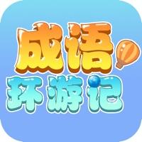 成语环游记官方ios版v1.0 iPhone版