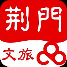 荆门文旅云app最新版v2.1.0 安卓版