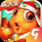 大神捕鱼Appv1.0.2.9.0 安卓版