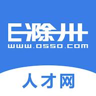 E滁州人才网app最新版v1.2.6 安卓版