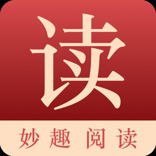 妙趣阅读app安卓版v1.0.0 最新版