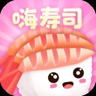 嗨寿司下载抽手机v2.2 最新版