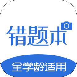 考霸错题本app官方版v1.2.0 手机版