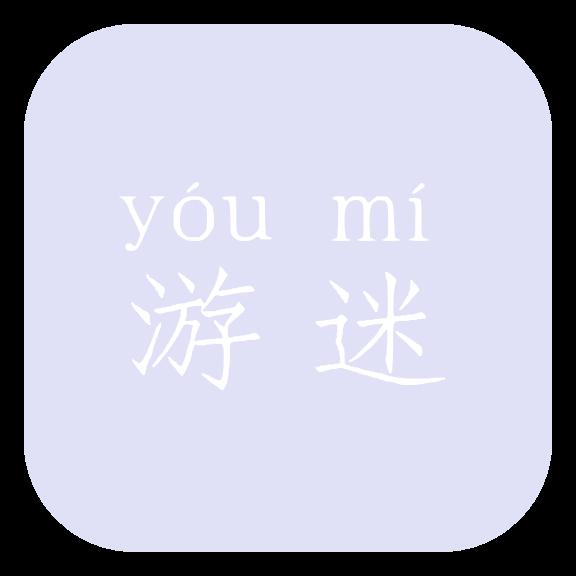 游迷论坛手机版v6.4 安卓版