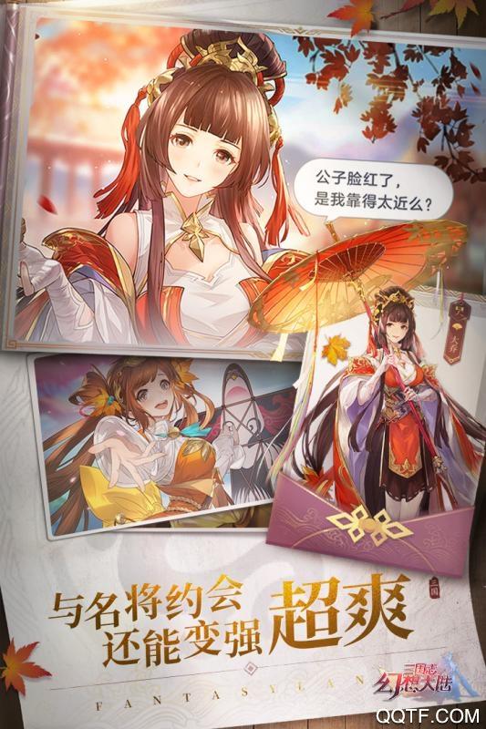 三国志幻想大陆九游版v0.10.0 uc版