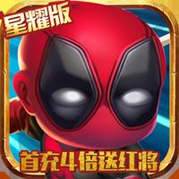 雷霆英雄超人守卫星耀版v1.0 最新版