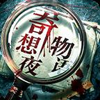 奇想夜物语官方版v1.1.12 安卓版