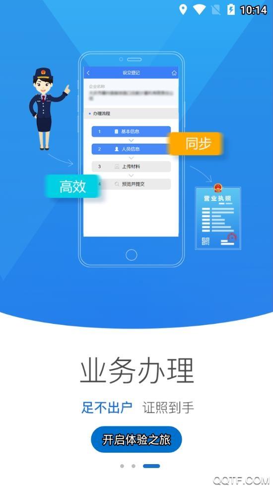 海南e登记app手机版vR1.1.1.0.0028 最新版