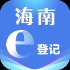 海南e登记app手机版vR2.2.9.0.0064 最新版