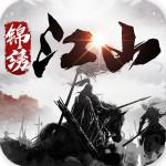 锦绣江山手游官方版v2.1.0.0 免费版