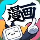 哔哩哔哩漫画永久免费破解版v2.16.1 手机版