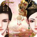 宫廷两世欢游戏最新版v1.0.0 官方版