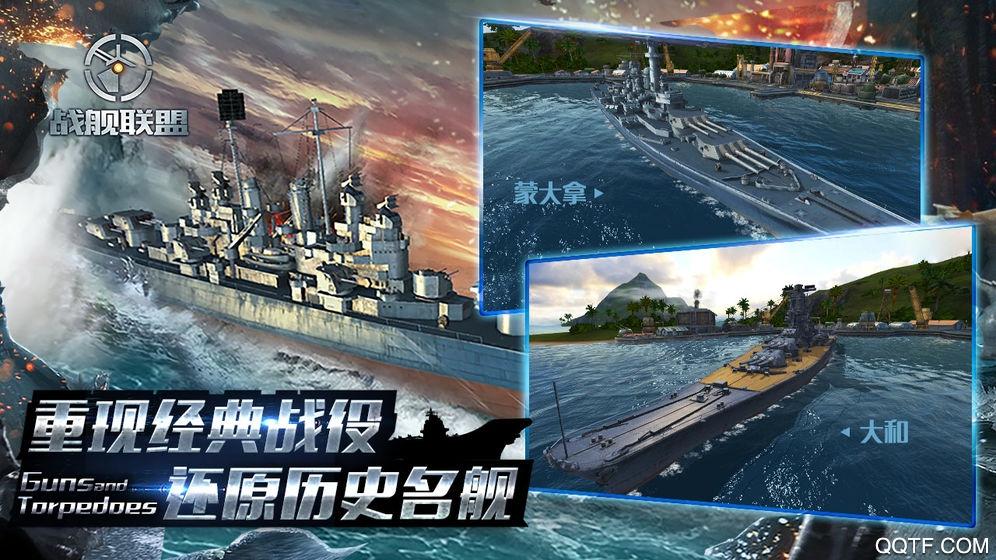 战舰联盟腾讯版v1.8.2 应用宝版