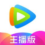 腾讯视频直播助手手机版v1.0.0.20002 主播版