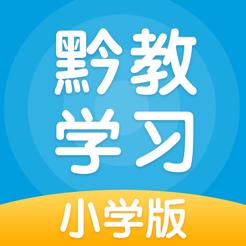 黔教学习app最新版v4.3.2.0 小学版