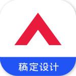 稿定设计天天向商作图神器appv4.1.9 最新版