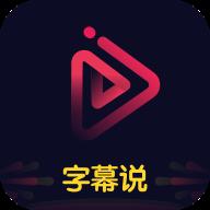 字幕说视频制作安卓版v1.7.2 官方版