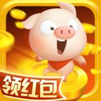 全民赛猪领红包版v1.0.0 最新版