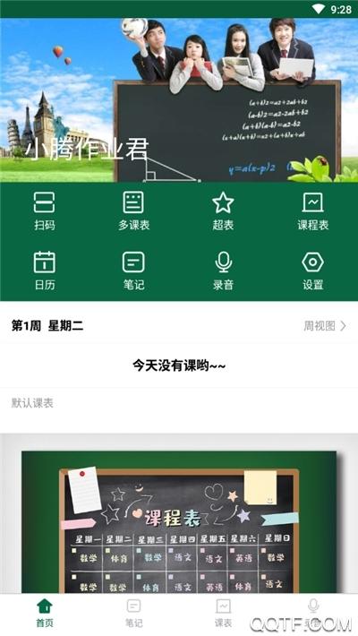 小腾作业君app安卓版v1.0.9 官方版