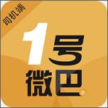 1号微巴司机app最新版v1.0.0 官方版
