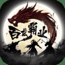 百龙霸业无限元宝版v4.0.3 礼包版