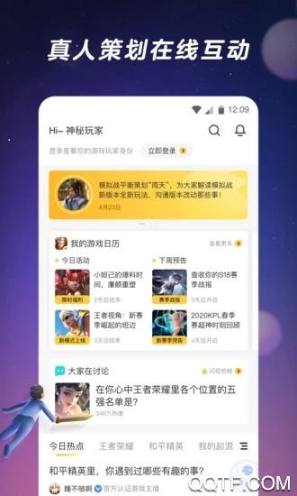 腾讯闪现一下app最新版v1.1.0.16 官方版