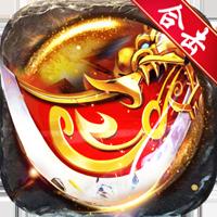 火龙冲炼狱版v1.2.0 合击版