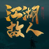 江湖故人正式版v1.0 完整版