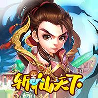 腾讯游戏斩仙天下手游最新版v1.0.0