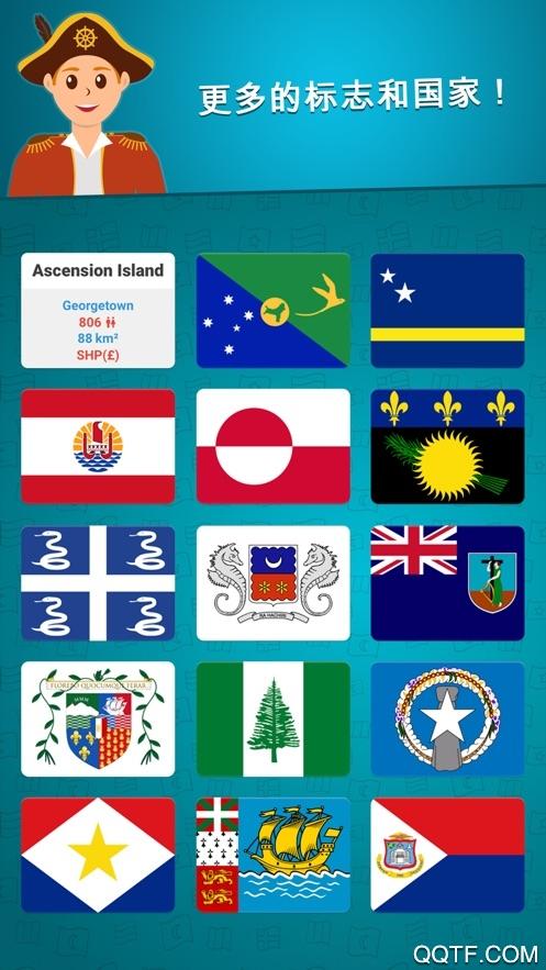 国旗与省会城市2官方ios版v1.0.18 iPhone版