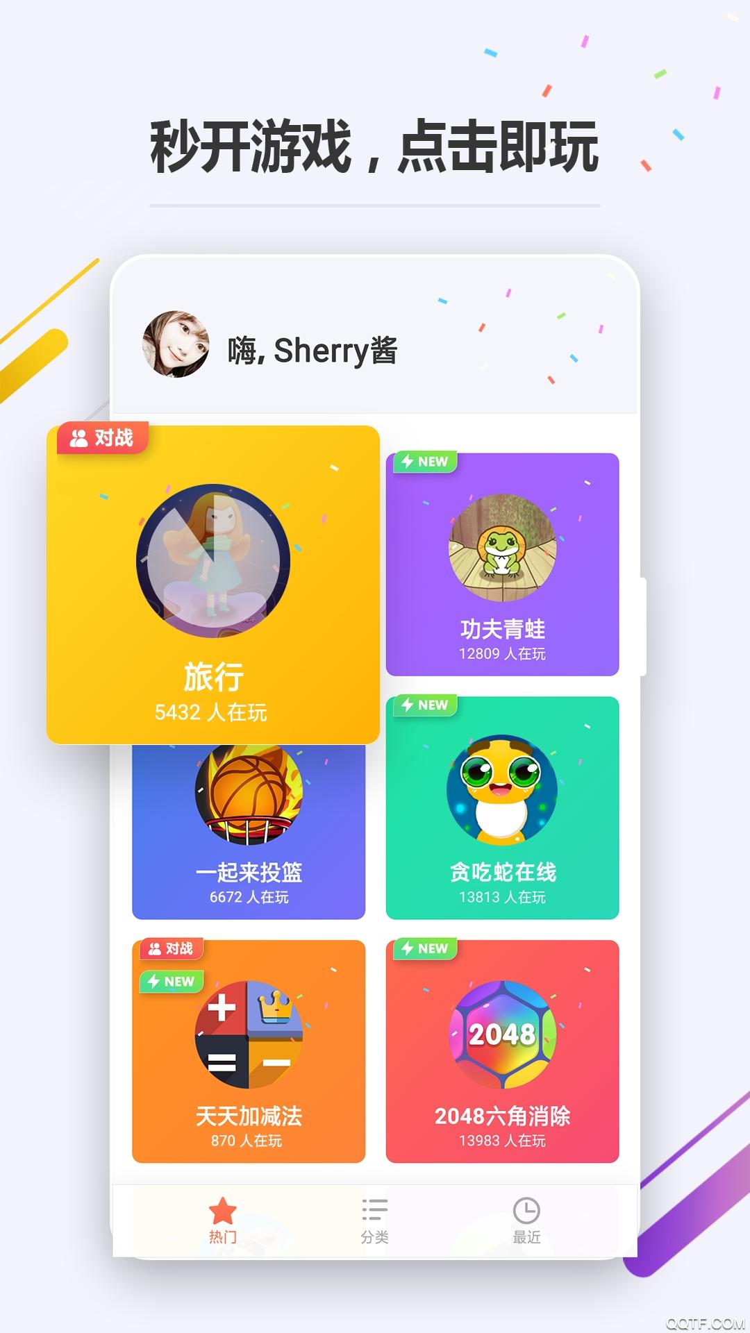 OPPO小游戏App在线玩v2.5.1 安卓版