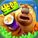熊出没大冒险礼包版破解版v1.4.0 免费版